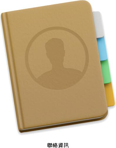如何透過Evernote做好名片管理到雲端客戶關係管理10