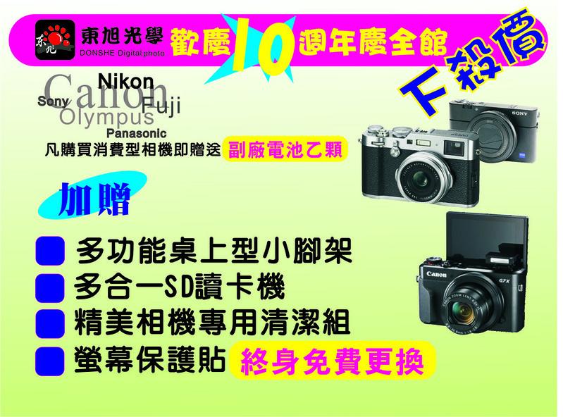 東旭DM1-30621.