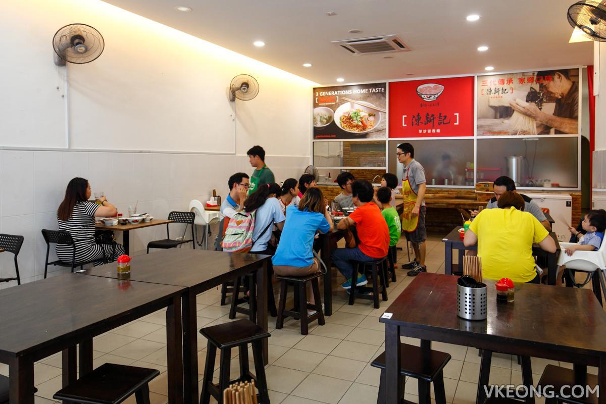 Chan SinKee Pontian Wantan Mee Restaurant