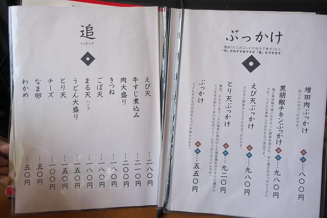 増田うどん_05