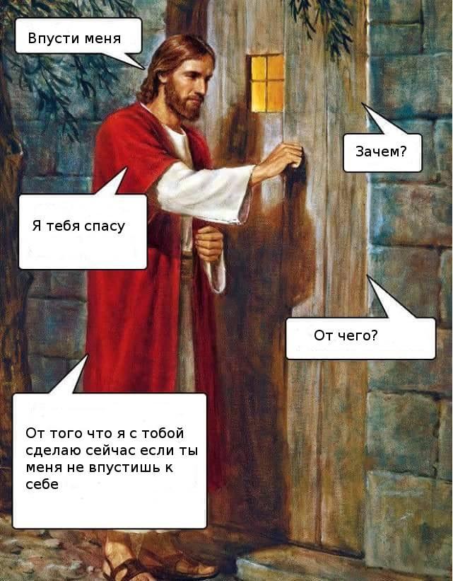 Вся Суть Современной Христианской Идеологии
