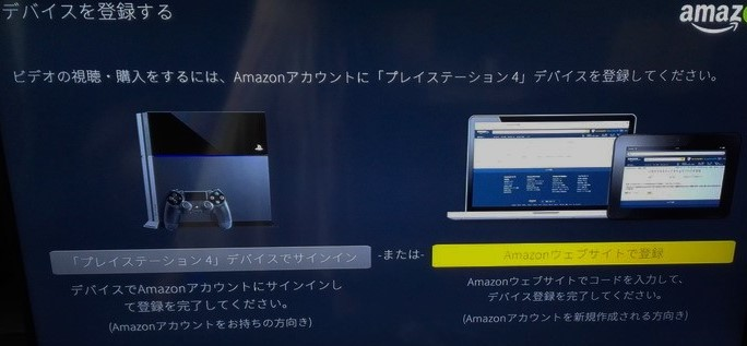 PS 4 Proアマゾンのデバイス登録の選択肢