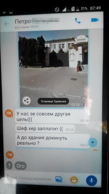 СБУ попередила напад на київський офіс ВО «Батьківщина» 1