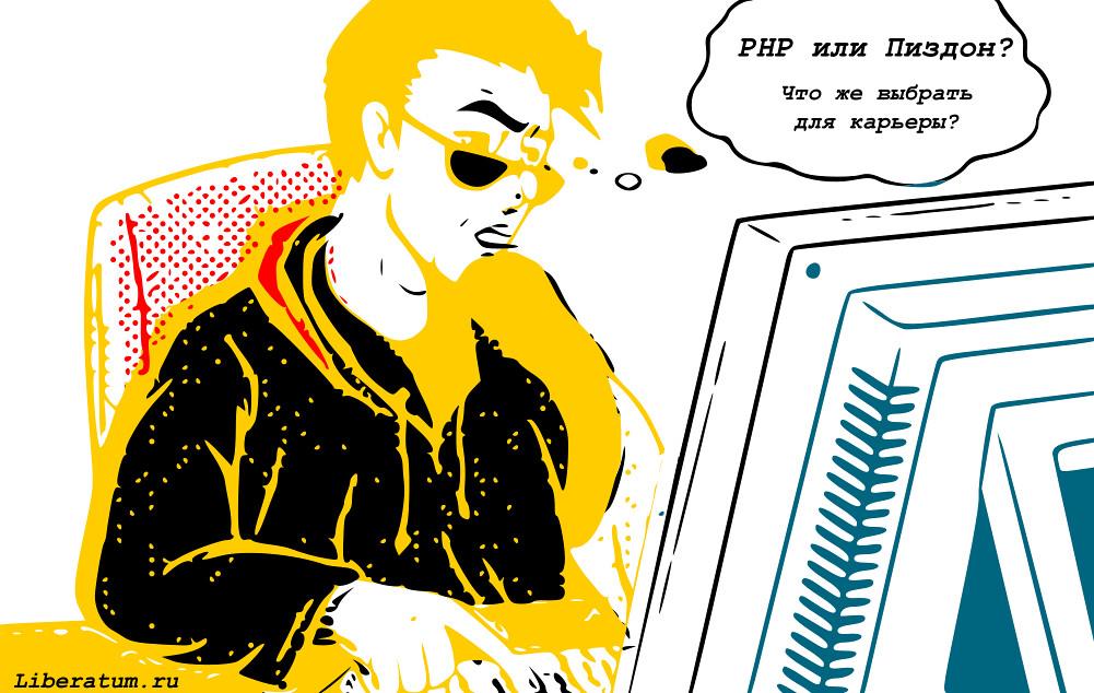 Становиться ли программистом?