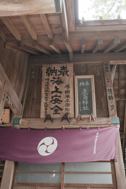 Yukawa Shrine 湯川神社 10