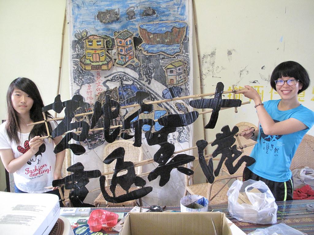 IMG_9491_新一代返鄉服務社區工作者帶領學生志工共同製作黃蝶祭20年主題_林吉洋拍攝