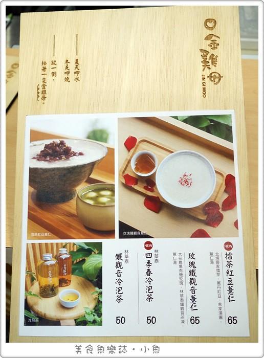 金雞母menu