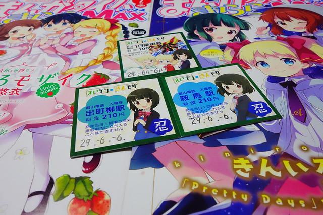 2017/06 叡山電車×きんいろモザイクPretty Days コラボきっぷ #09