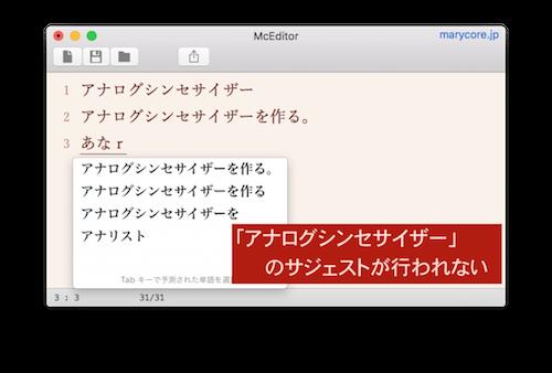 El Capitanライブ変換のサジェストリストをMcEditorで表示。文脈優先でサジェストが行われている。