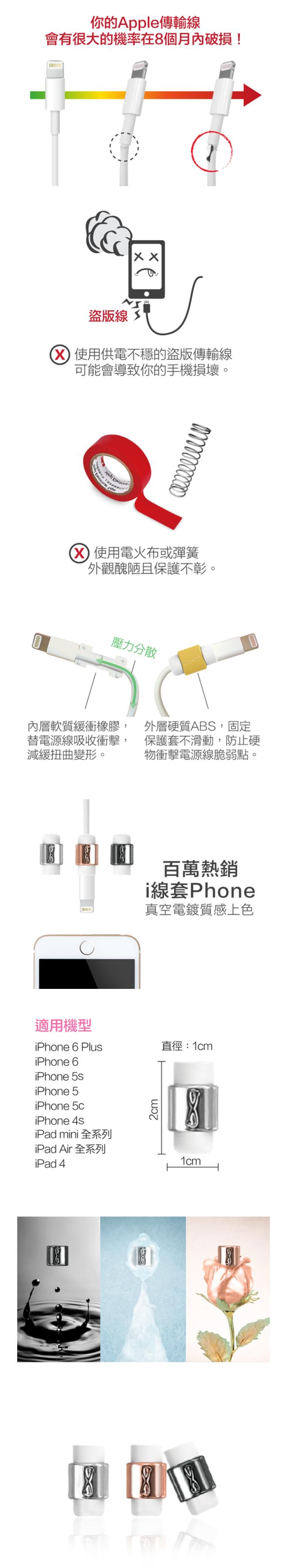 FireShot Capture 117 - i線套Phone炫色版 - http___limitstyle.com_stores_11#shop-31