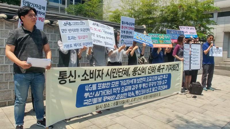 통신소비자 시민단체 통신비 인하 촉구 기자회견