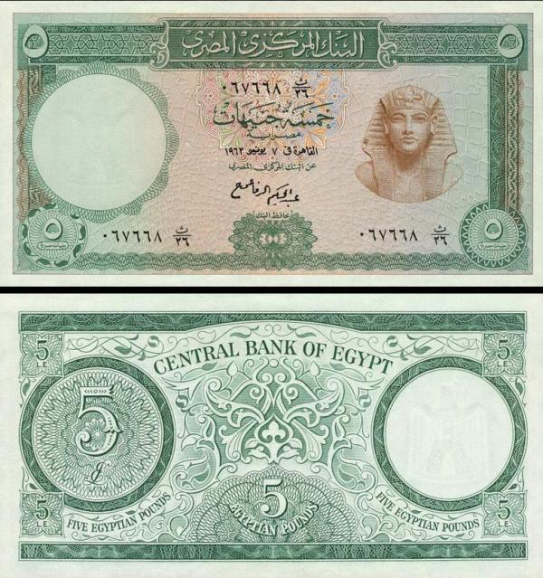 1 Pounds Egypt 1961-64, P39