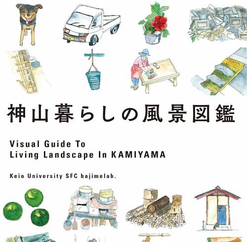 201703_kamiyama_landscape