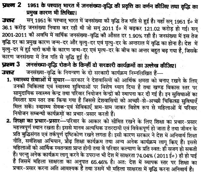 up-board-solutions-class-10-social-science-manviy-samsadhn-jansamkhya-14