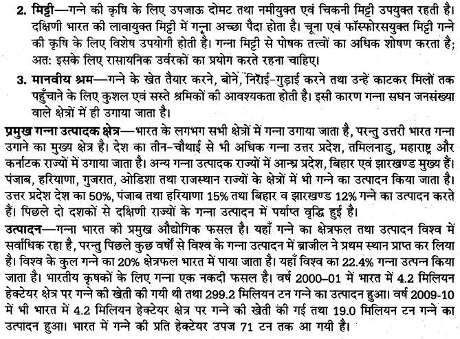 up-board-solutions-class-10-social-science-manviy-samsadhn-vyavasay-16