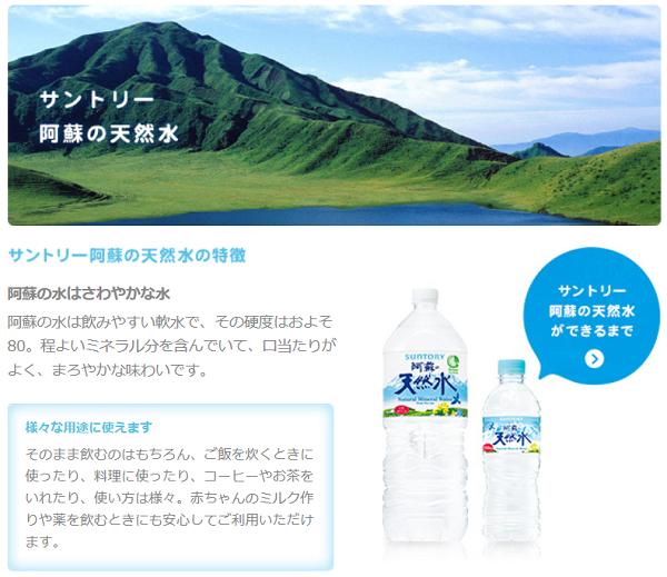 宇多田ヒカル【サントリー天然水】CM第3弾は九州の「阿蘇」でロケ!するかもしれない・・・。