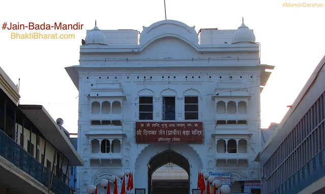 Jain Bada Mandir