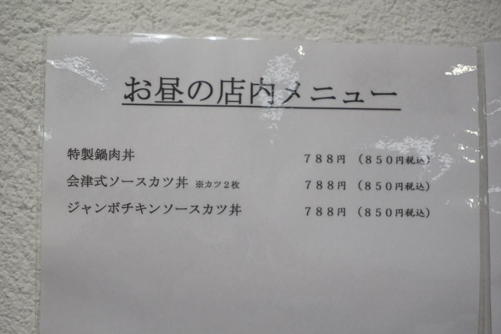 KATSUAGEYAKINIKUMORIMASU(椎名町)
