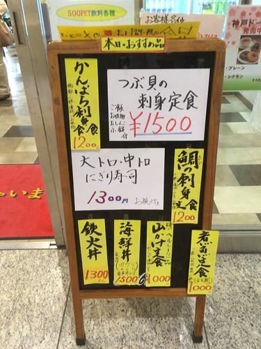 川菜でランチ 寿司とづけ丼 2017.5.25