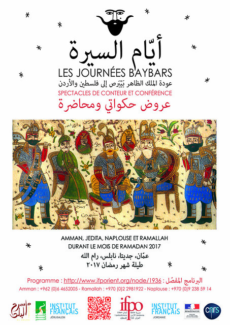 Journées Baybars / أيام السيرة