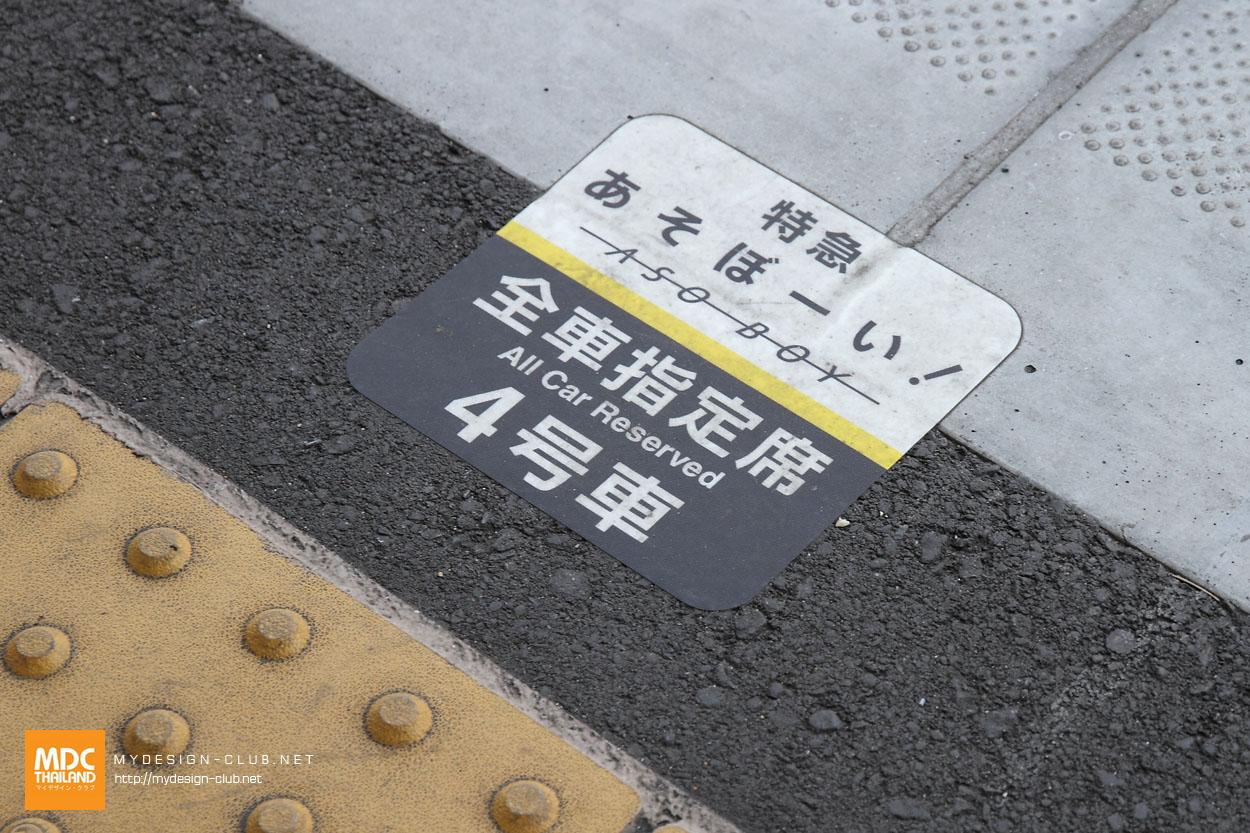 MDC-Japan2017-0319