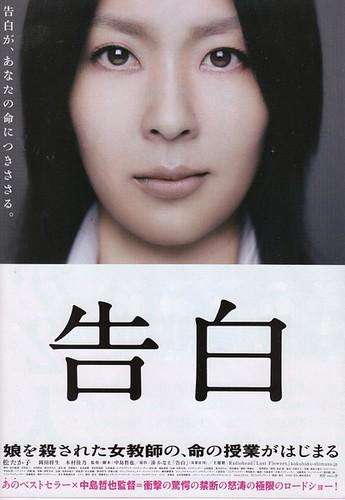 告白 (2010)海报
