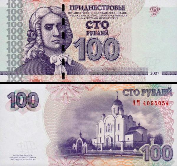 100 Rublov Podnestersko 2007, P47a