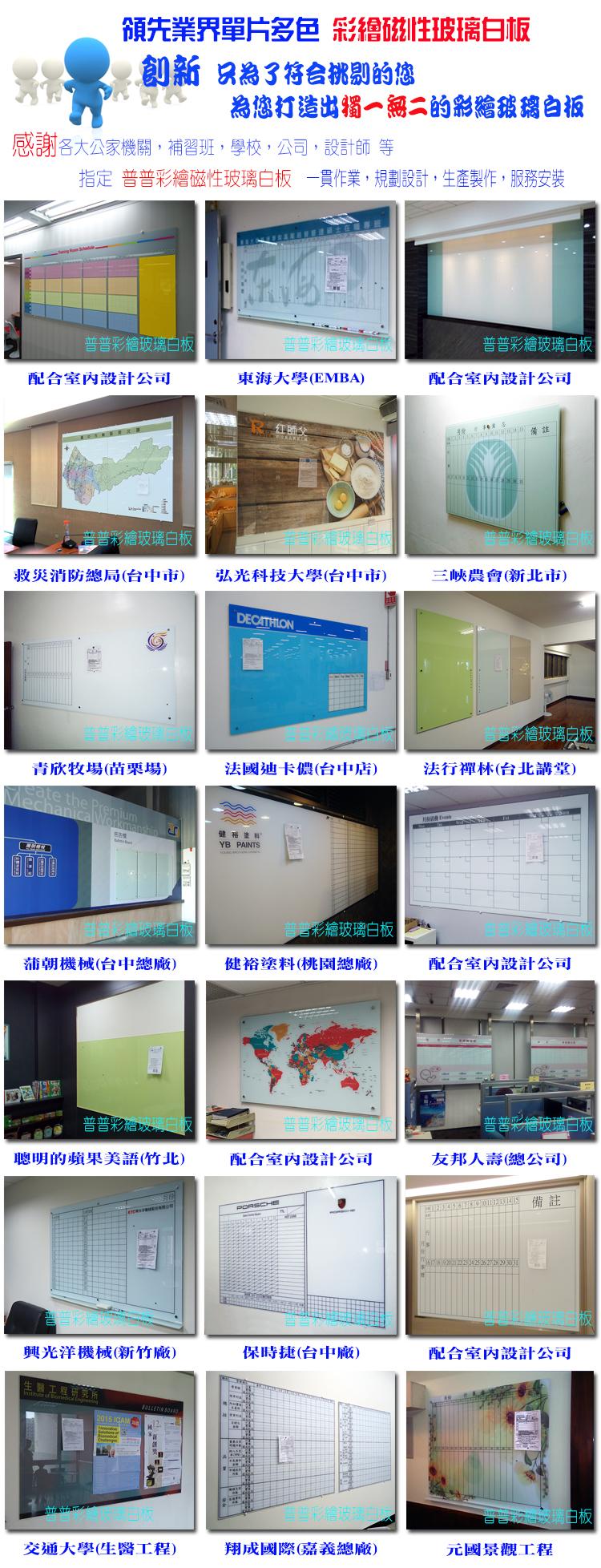 台中弘光科技大學、彩繪磁性玻璃白板,台中玻璃白板