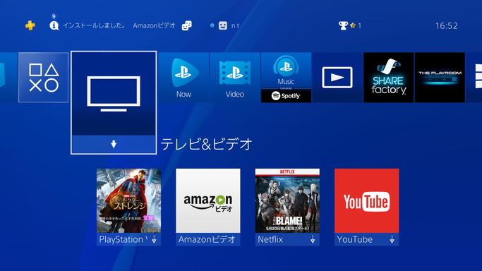 PS4proでamazonプライムビデオを