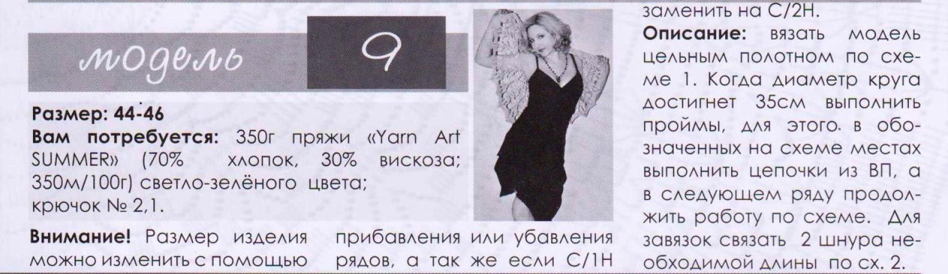 0272_MelanG562012_07 (2)
