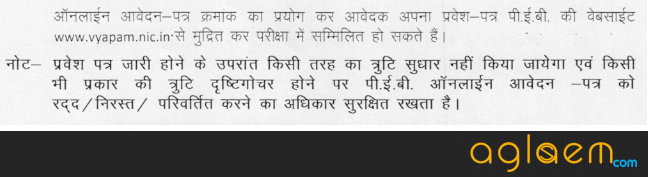 MP Jail Prahari Admit Card 2017