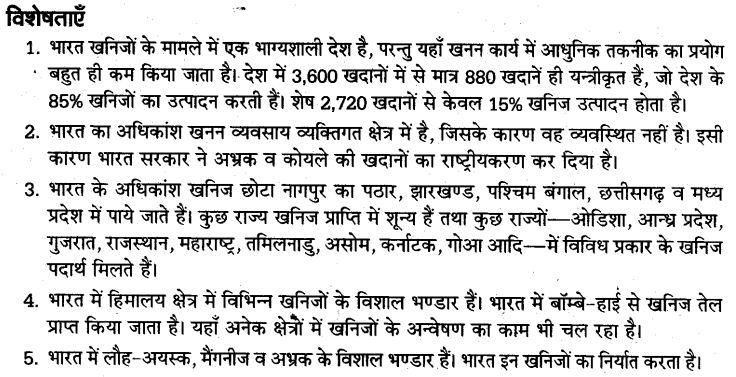 up-board-solutions-class-10-social-science-manviy-samsadhn-vyavasay-4