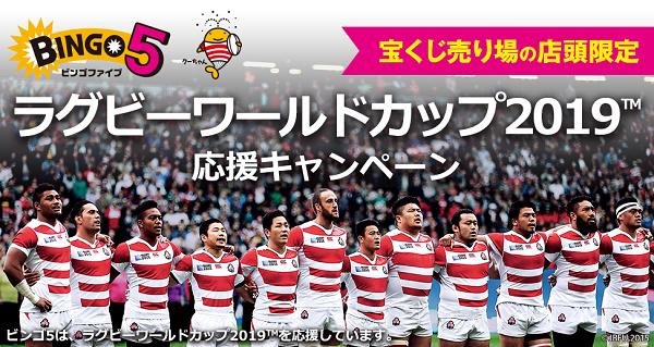 【ビンゴ5】ラグビーワールドカップ2019の応援キャンペーン