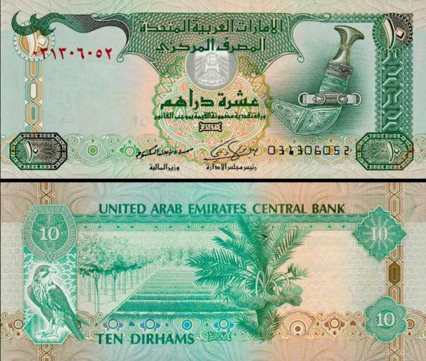 10 Dirhamov Spojené arabské emiráty 2009, P27a