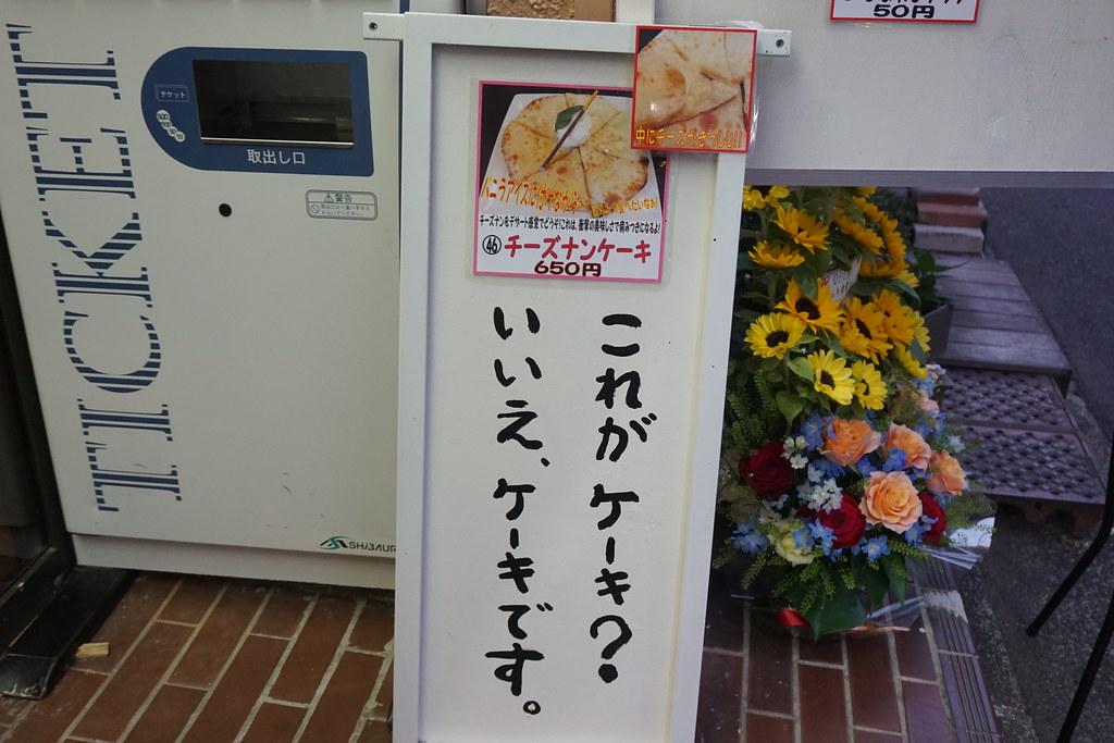 ひまわり食堂(江古田)
