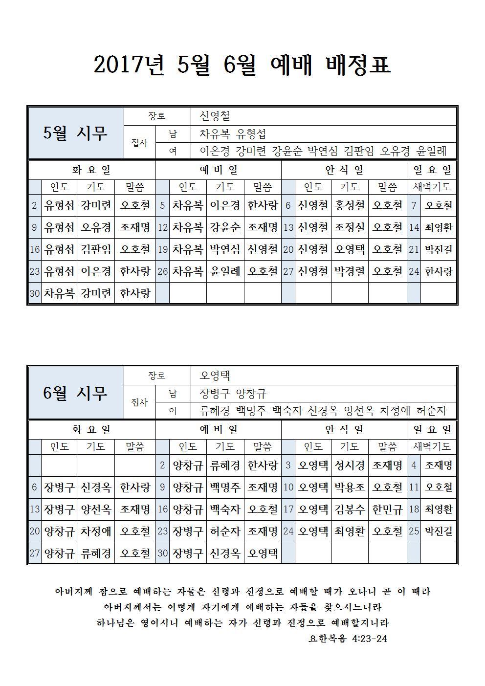 2017년 5 6월 예배배정표 - (1)001