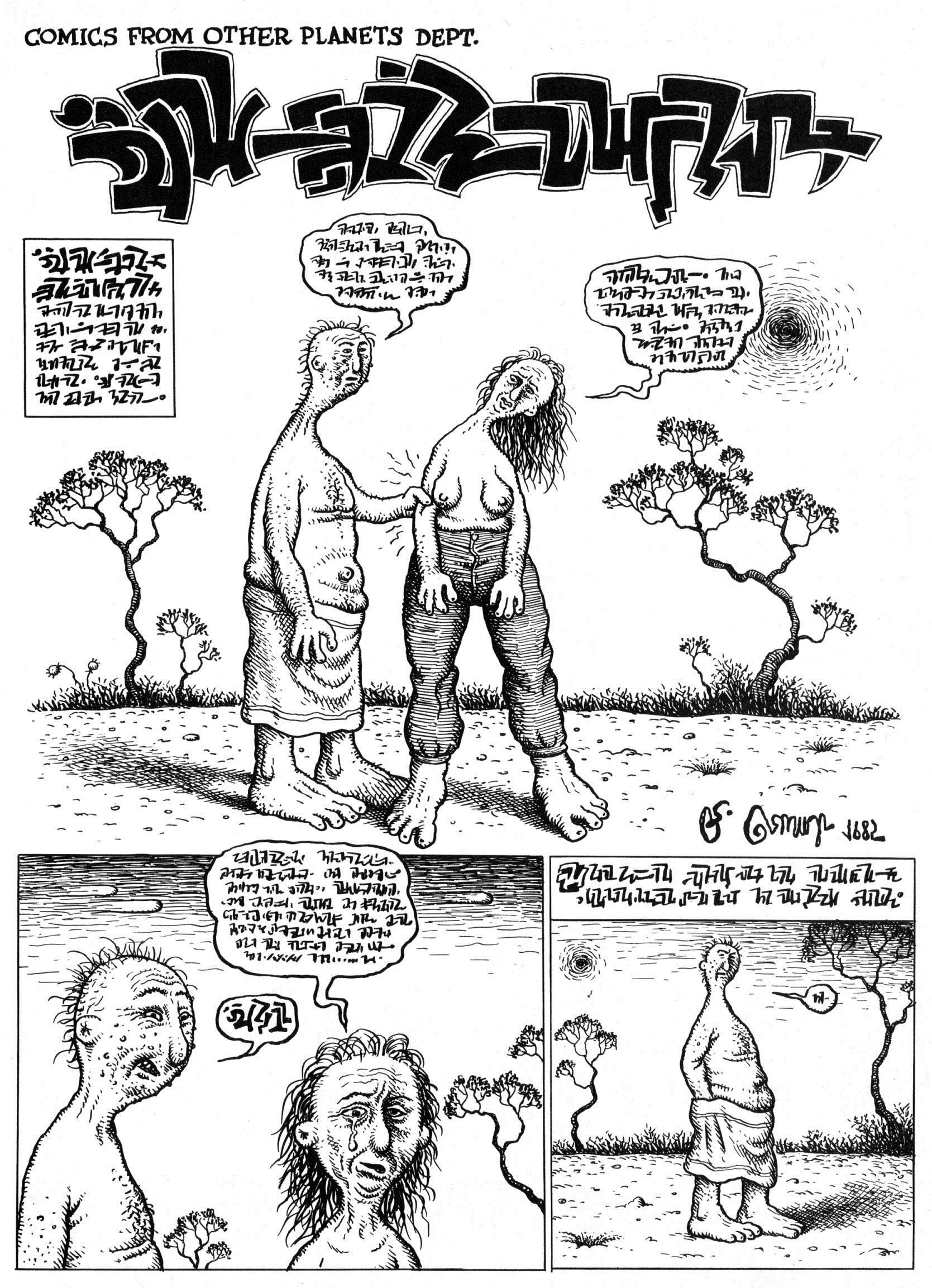 Weirdo #15 - Страница 7