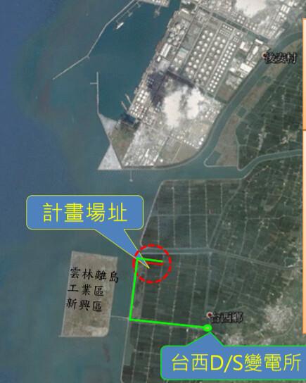 台西風力發電計畫