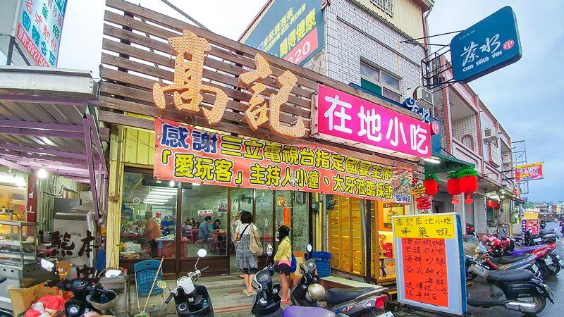 高記小吃小琉球|高記小吃|蜂巢蝦|三立電視台愛玩客推薦