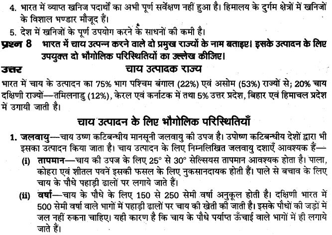 up-board-solutions-class-10-social-science-manviy-samsadhn-vyavasay-38