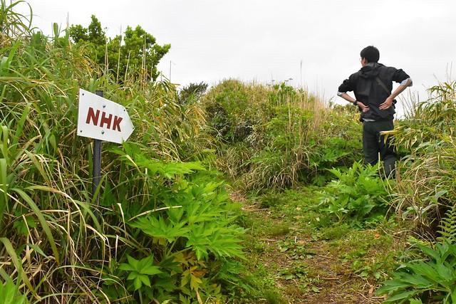 八丈島 三原山NHK無線中継所