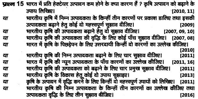 up-board-solutions-class-10-social-science-manviy-samsadhn-vyavasay-28