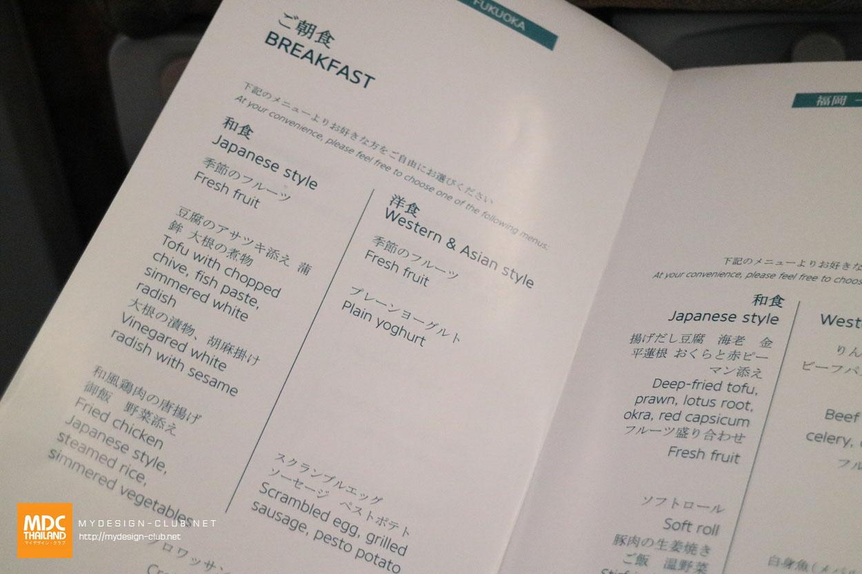 MDC-Japan2017-0029