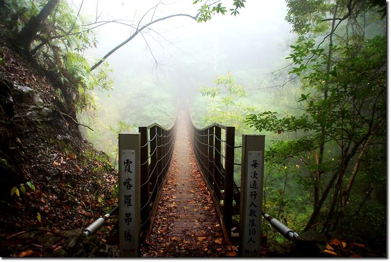 霞喀羅吊橋