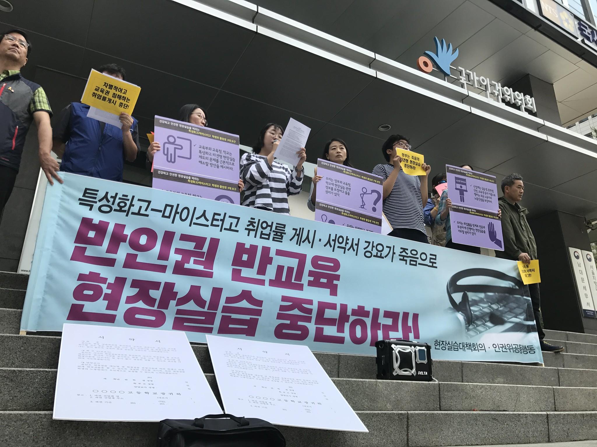 20170523_특성화고・마이스터고 학생 인권침해 국가인권위원회 진정