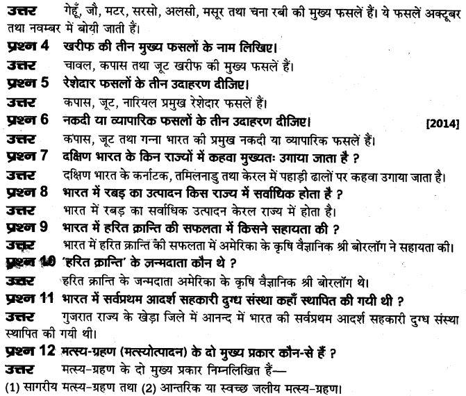 up-board-solutions-class-10-social-science-manviy-samsadhn-vyavasay-44
