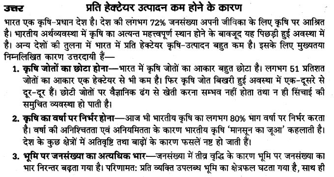 up-board-solutions-class-10-social-science-manviy-samsadhn-vyavasay-29