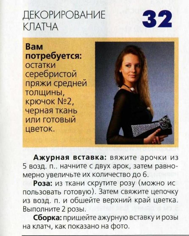 0079_Вязаная коп.4 2013 (32)
