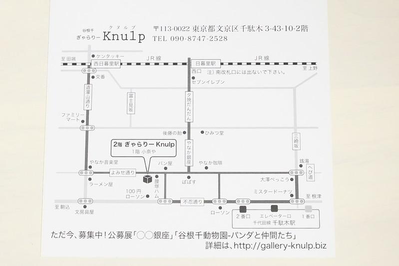 ぎゃらりーKnulp 鉄道展