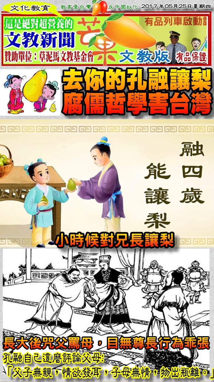 170525芒果日報--文教新聞--去你的孔融讓梨,腐儒哲學害台灣